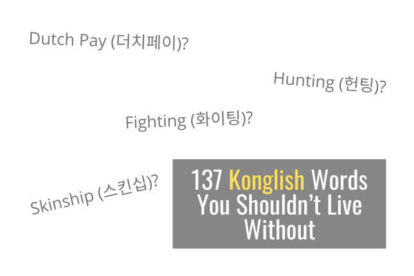 137 Konglish Words You Shouldn't Live Without