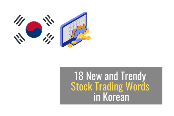 18 New and Trendy Stock Trading Words in Korean