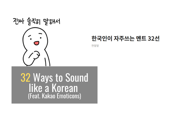 32 Ways to Sound like a Korean (Feat. Kakao Emoticons)