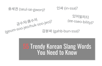 Language Hacks: 55 Trendy Korean Slang Words You Need to Know in 2021