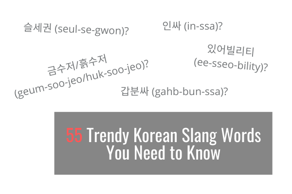 55-Trendy-Korean-Slang-Words-You-Need-to-Know-in-2020