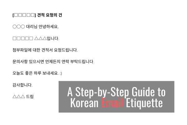 A Step-by-Step Guide to Korean Email Etiquette