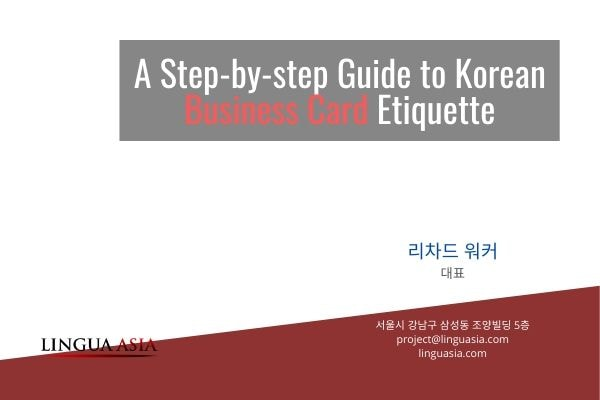 A Step-by-step Guide to Korean Business Card Etiquette