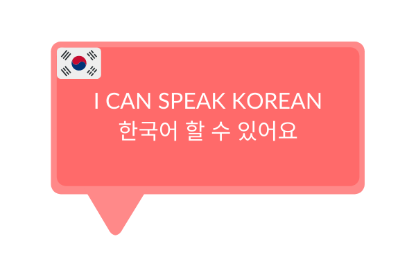 Do-I-need-to-speak-Korean-to-work-in-Korea
