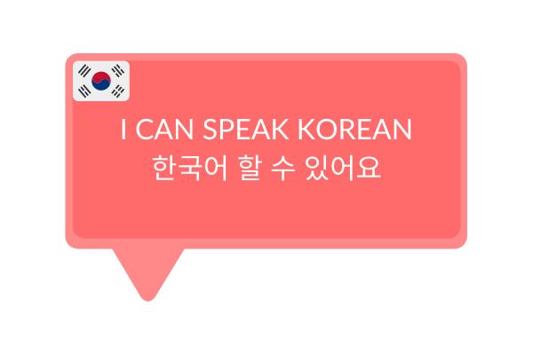 Do-I-need-to-speak-Korean-to-work-in-Korea