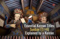 Essential Korean Titles: Sunbae (선배) Explained by a Korean