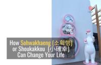 How Sohwakhaeng (소확행) or Shoukakkou  (小確幸) Can Change Your Life