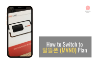 Insider Tips: How to Switch to MVNO (알뜰폰) Plan [2021]