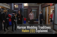 Korean Traditions: Hahm (함) Explained