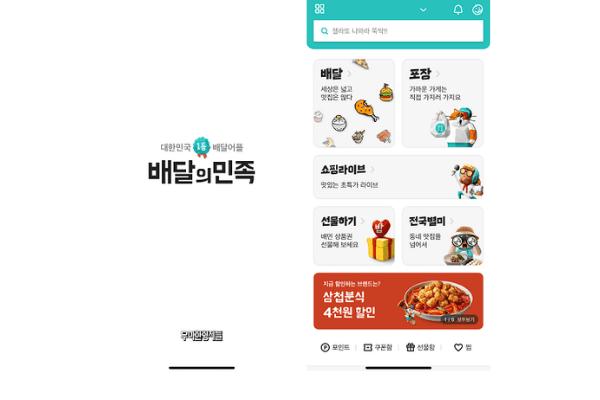 Lingua Asia_Top Korean Apps_Baemin (배달의민족)
