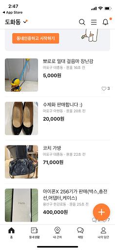 Lingua Asia_Top Korean Apps_Karrot Market (당근마켓)