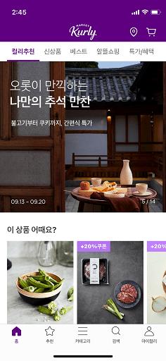 Lingua Asia_Top Korean Apps_Market Kurly (마켓컬리)