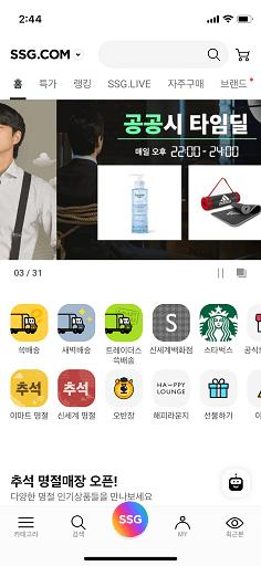 Lingua-Asia_Top-Korean-Apps_SSG.com-쓱배송