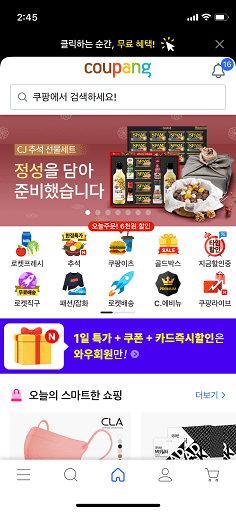 Lingua-Asia_Top-Korean-Apps_Coupang-쿠팡