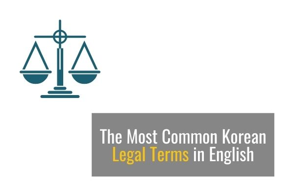 The Most Common Korean Legal Terms in English