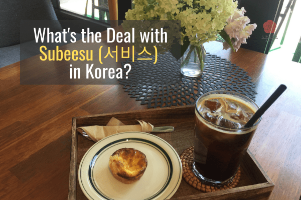 What's the Deal with Subeesu (서비스) in Korea